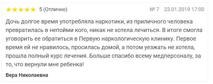"""отзывы о клинике """"ПНК"""" в Горшково"""