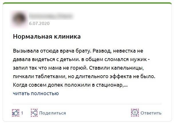 """""""Первая Наркологическая Клиника"""" Горшково отзывы"""